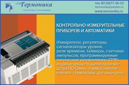 Рекламный модуль Термоника ТД, ООО в печатном каталоге
