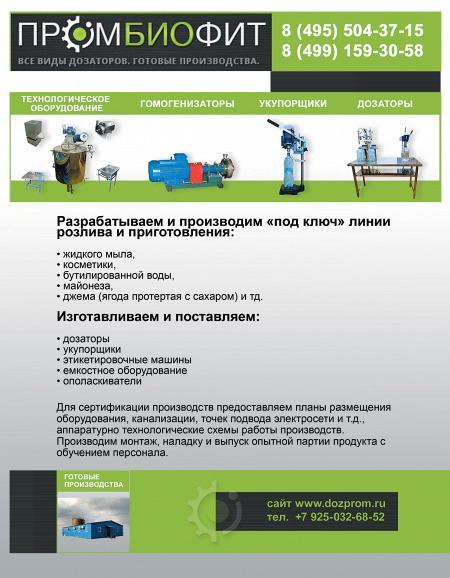 Рекламный модуль ПРОМБИОФИТ, ООО в печатном каталоге