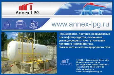 Рекламный модуль АННЕКС-ЛПГ, ООО в печатном каталоге