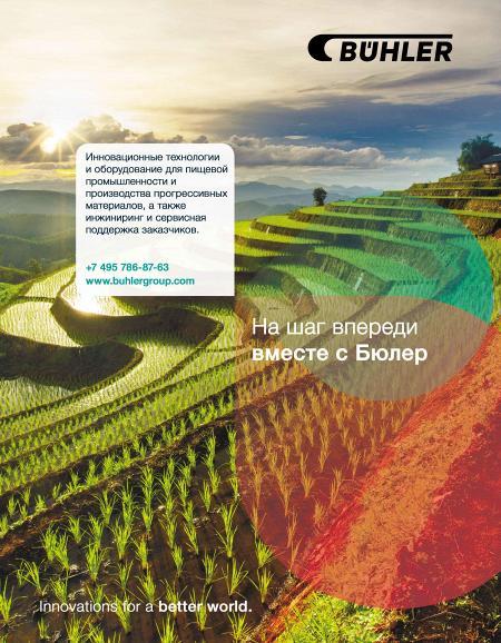 Рекламный модуль БЮЛЕР АГ, Московское представительство фирмы в печатном каталоге