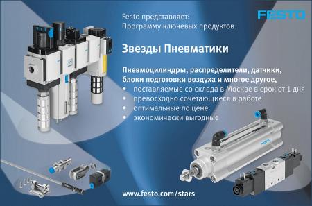 Рекламный модуль Festo, ФЕСТО в печатном каталоге
