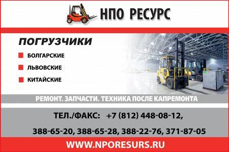Рекламный модуль РЕСУРС, НПО в печатном каталоге