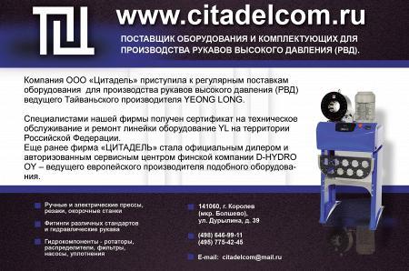 Рекламный модуль Цитадель, ООО в печатном каталоге