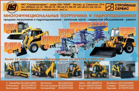Рекламный модуль Строймашсервис, ЗАО в печатном каталоге