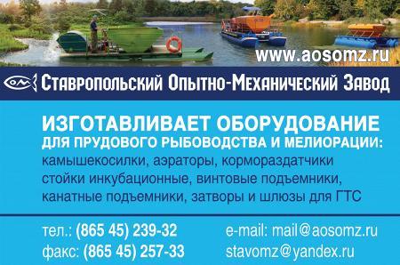 Рекламный модуль Ставропольский опытно-механический завод, ОАО в печатном каталоге