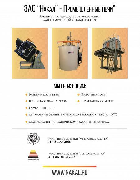 Рекламный модуль Накал - Промышленные печи, ЗАО в печатном каталоге