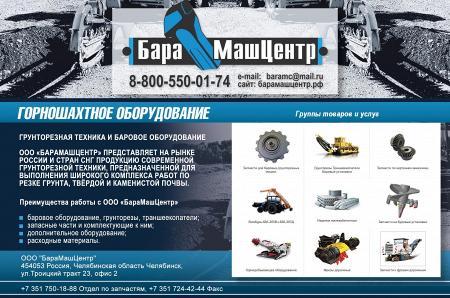 Рекламный модуль БараМашЦентр, ООО в печатном каталоге