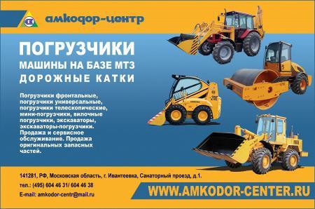 Рекламный модуль Амкодор-Центр, ООО в печатном каталоге