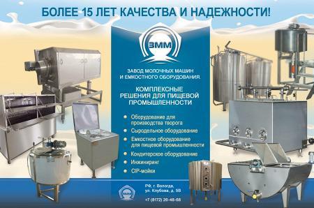 Рекламный модуль Завод Молочных Машин, ООО в печатном каталоге