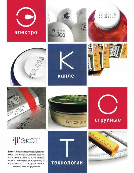 Рекламный модуль ИНСТИТУТ ЭЛЕКТРОКАПЛЕСТРУЙНЫХ ТЕХНОЛОГИЙ, ЗАО в печатном каталоге