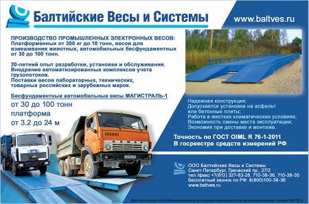Рекламный модуль БАЛТИЙСКИЕ ВЕСЫ И СИСТЕМЫ, ООО в печатном каталоге