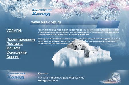 Рекламный модуль БАЛТИЙСКИЙ ХОЛОД, Производственно-монтажная фирма, ООО в печатном каталоге