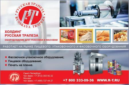 Рекламный модуль РУССКАЯ ТРАПЕЗА, ООО в печатном каталоге