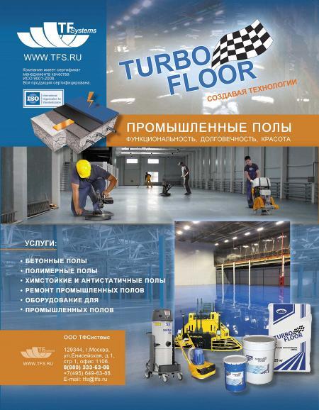 Рекламный модуль ЭлРус, ООО в печатном каталоге