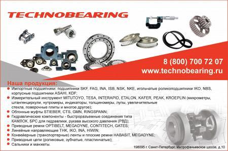 Рекламный модуль Техноберинг/Technobearing в печатном каталоге