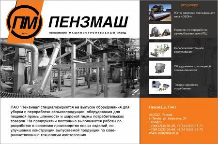 Рекламный модуль ПЕНЗМАШ, ПАО в печатном каталоге