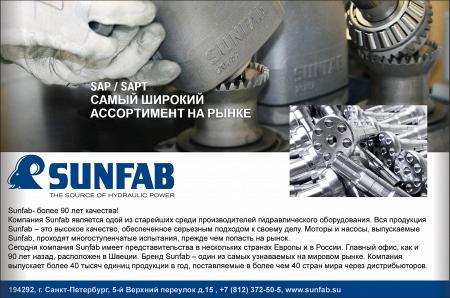 Рекламный модуль Sunfab в печатном каталоге