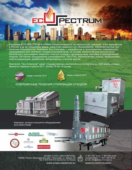 Рекламный модуль Эко-Спектрум, ООО в печатном каталоге