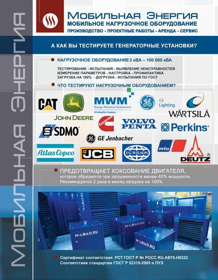 Рекламный модуль Мобильная энергия, ООО в печатном каталоге