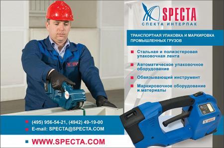 Рекламный модуль СПЕКТА ИНТЕРПАК, ООО в печатном каталоге