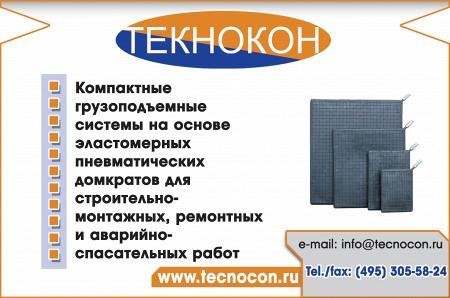 Рекламный модуль ТЕКНОКОН, ТПП, ООО в печатном каталоге