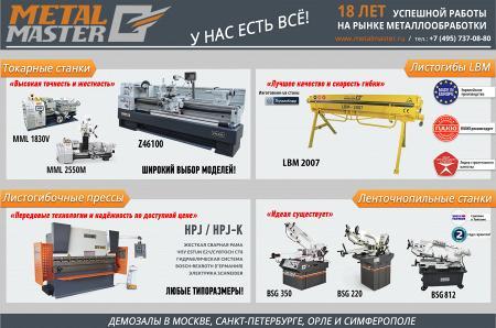 Рекламный модуль МеталМастер, ООО в печатном каталоге