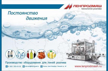 Рекламный модуль ЛЕНПРОДМАШ, ЗАО в печатном каталоге