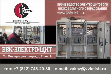 Рекламный модуль ВВК-Электро-Щит, ООО в печатном каталоге