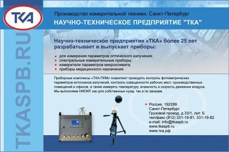 Рекламный модуль ТКА, Научно-техническое предприятие, ООО в печатном каталоге