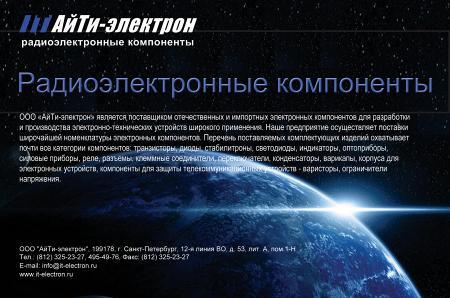 Рекламный модуль АЙТИ - ЭЛЕКТРОН, ООО в печатном каталоге