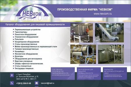 Рекламный модуль НЕВком, ООО в печатном каталоге