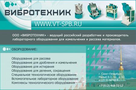 Рекламный модуль ВИБРОТЕХНИК, ООО в печатном каталоге