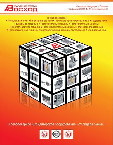 Рекламный модуль ВОСХОД, Фирма, НПП, ЗАО в печатном каталоге