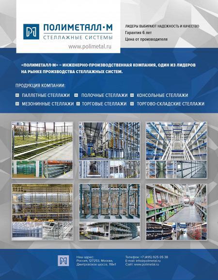 Рекламный модуль Полиметалл-М, ООО в печатном каталоге