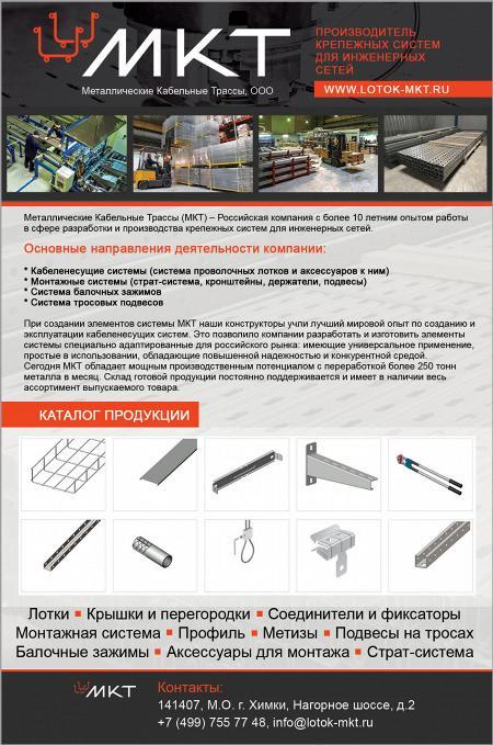 Рекламный модуль Металлические Кабельные Трассы, ООО в печатном каталоге