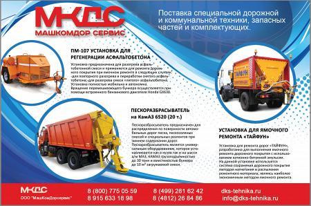 Рекламный модуль МашКомДорсервис, ООО в печатном каталоге