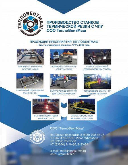 Рекламный модуль ТеплоВентМаш, ООО в печатном каталоге