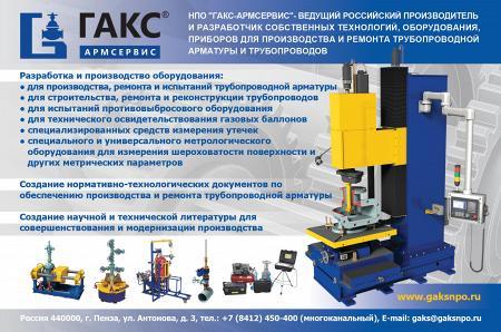 Рекламный модуль ГАКС-АРМСЕРВИС, НПО в печатном каталоге