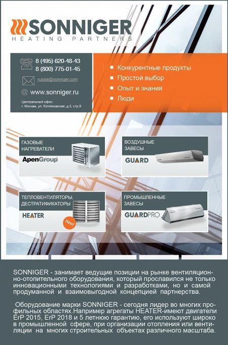 Рекламный модуль СОННИГЕР, ООО в печатном каталоге