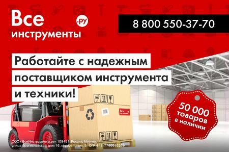 Рекламный модуль ВсеИнструменты.ру, ООО в печатном каталоге