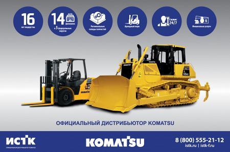 Рекламный модуль ИСТК, ООО в печатном каталоге