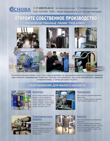 Рекламный модуль ОСНОВА, ООО в печатном каталоге