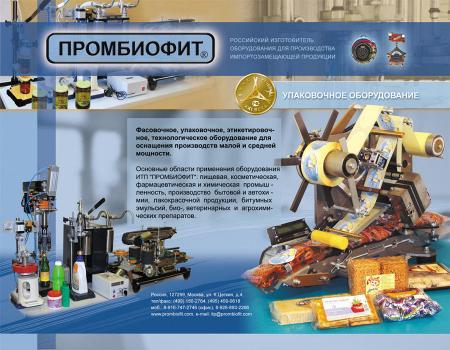 Рекламный модуль ПРОМБИОФИТ, ИТП, ООО в печатном каталоге