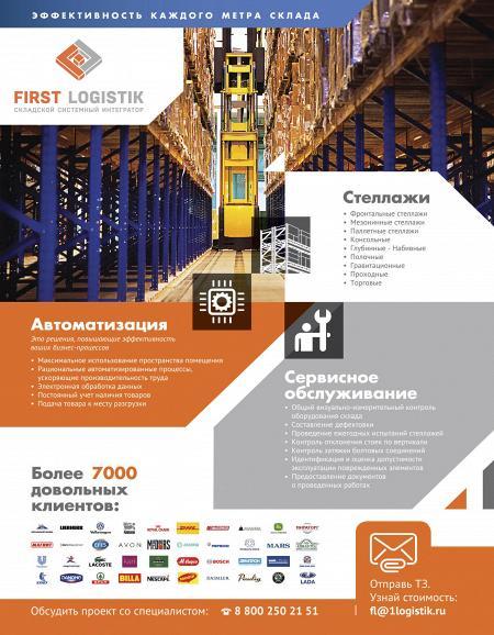 Рекламный модуль Фёст Логистик в печатном каталоге