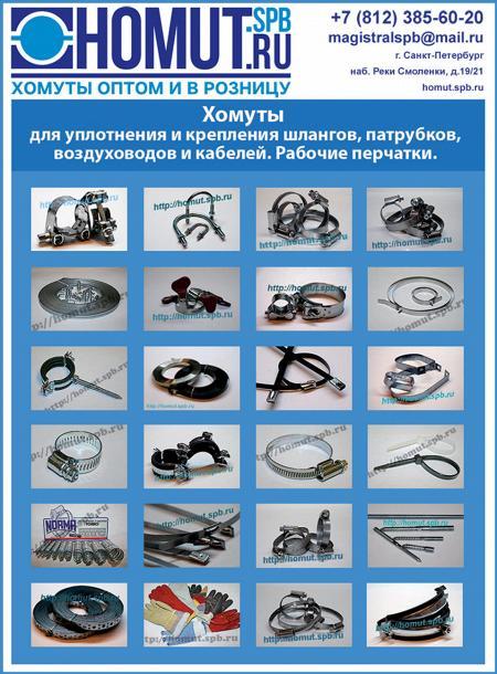 Рекламный модуль МАГИСТРАЛЬ, ООО в печатном каталоге