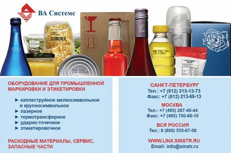 Рекламный модуль ВА Системс, ООО в печатном каталоге