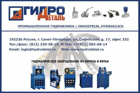 Рекламный модуль ГИДРОДЕТАЛЬ, ООО в печатном каталоге