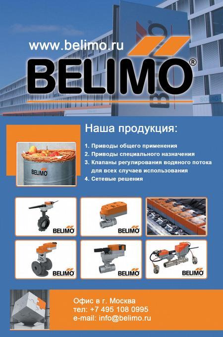 Рекламный модуль Сервоприводы БЕЛИМО Руссия, ООО в печатном каталоге