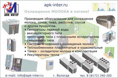 Рекламный модуль АПК Интер, ООО в печатном каталоге