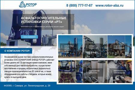Рекламный модуль САМАРСКИЙ ЗАВОД РОТОР, ООО в печатном каталоге